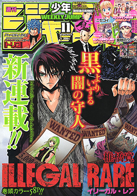 cover #11